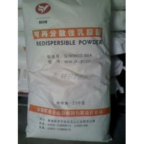 皖维8020可再分散乳胶粉(性价比高于一般乳胶粉)型号8020