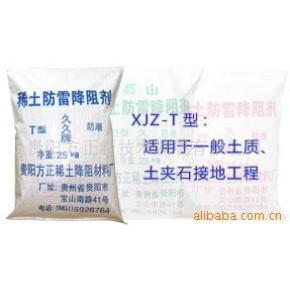 降阻剂-方正防雷稀土降阻剂