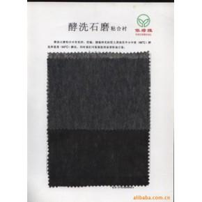 衬布/酵洗石磨粘合衬 有纺衬布