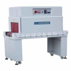 云南收缩机昆明收缩机热收缩机首选昆明汉光机械