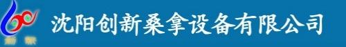 """沈阳""""创新""""桑拿设备有限公司"""