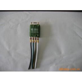 汽车空调调速电阻器 桑塔纳3000