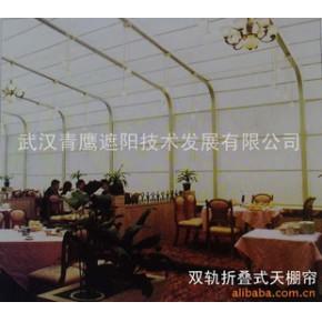 【供应】【定制】双轨折叠式天棚帘