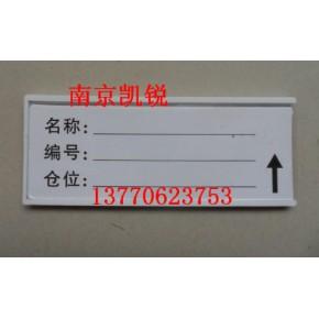 磁性标牌,南京仓库标牌,磁性标签卡-