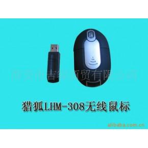 猎狐LHM-308  无线 mini USB