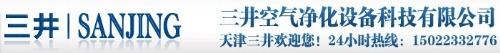 三井空气净化设备科技有限公司