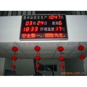 安全生产LED电子看板,电子显示屏