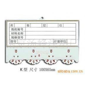 磁性物料卡标牌 注塑丝印