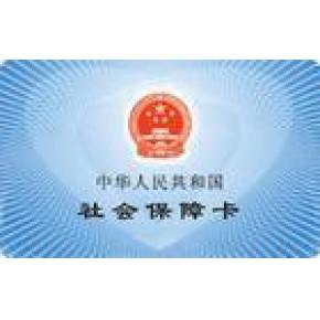待业为员社保代办 失业人员社保代办 上海社保公司 上海社保代理