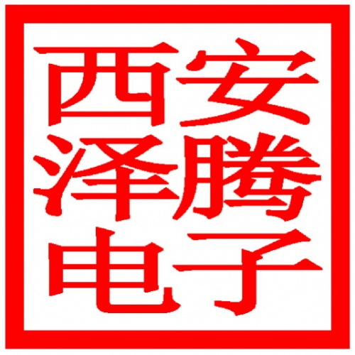 西安泽腾电子科技有限公司