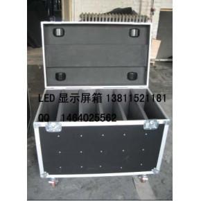 LED显示器箱北京航空欢迎