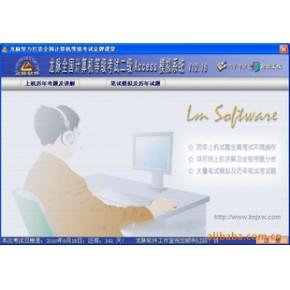 全国计算机等级考试二级Access模拟