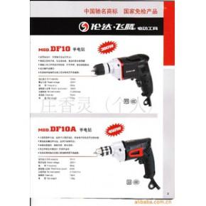 伦达电动工具。角磨机。26双功能电锤,电刨。手电钻