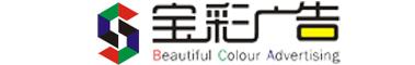 武汉市宝彩广告有限公司