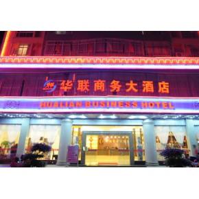 桂平华联商务大酒店