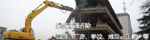 昆山酒店拆除+苏州酒店拆除+上海酒店拆除+物资回收