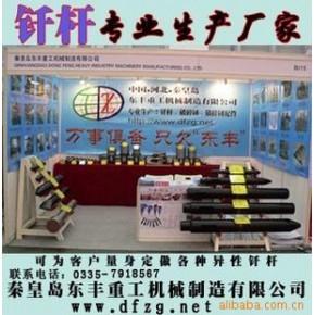 各种品牌液压锤 破碎锤 钎杆 配件  可订做 批发零售