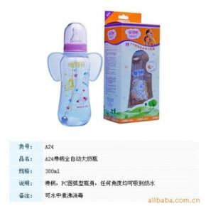 爱得利300mlA24带柄大容量自动奶瓶
