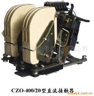 低压接触器 煤矿防爆专用czo-400/20直流接触器