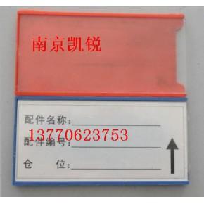 货架标牌,仓储标牌,各类标牌定做,带磁标签卡-