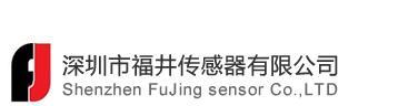 深圳福井传感器有限公司
