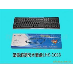 猎狐键盘LHK-1003   批发 新时代的象征