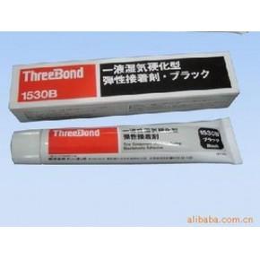 日本三键矽胶TB1530B