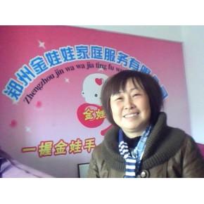 郑州月嫂公司价格 月嫂培训班 河南育婴师服务价格报考条件