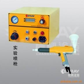 南昌CX-2098粉末实验静电喷枪