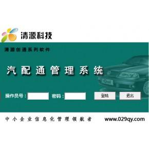 汽修汽配管理系统