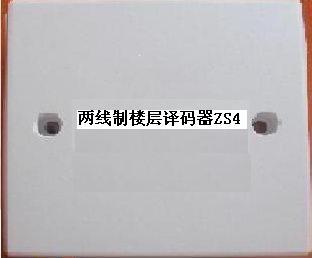 两线制楼宇对讲楼层译码器ZS4