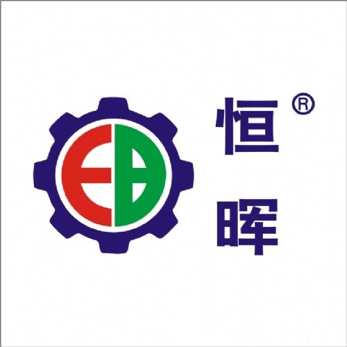 东莞恒晖彩印机械厂有限公司