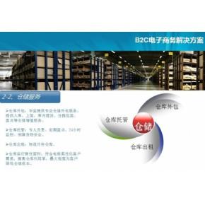 电商第三方物流、仓储物流B2C电子商务一站式服务