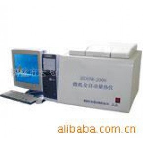 数显量热仪、ZDHW-2H自动量热仪