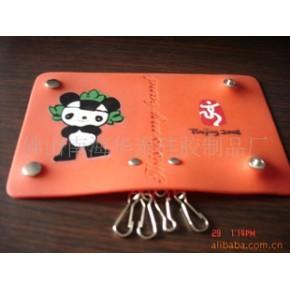 硅胶钥匙包,橡胶钥匙包,硅胶钥匙包,礼品钥匙包