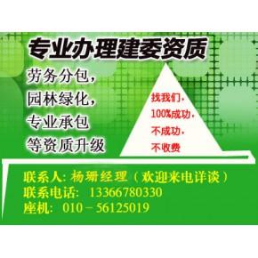 东城区企业资质升级,北京园林资质,工程劳务分包合同