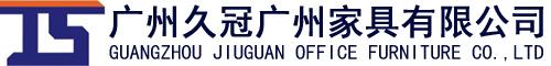广州久冠办公家具有限公司