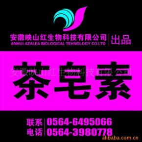 茶皂素液体 AABT 茶皂素