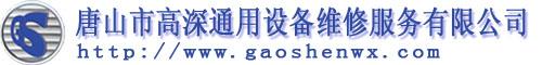 唐山市高深通用设备维修服务有限公司