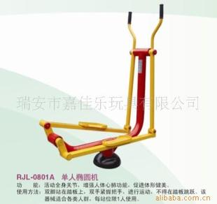 (浙江瑞安)室外健身器材,椭圆机