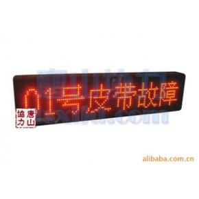 唐山协力供应XLZX型综合语音LED显示系统