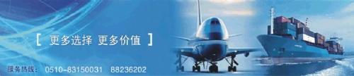 苏州佳速航空代理有限公司