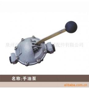 手油泵 汽摩配件油泵 手油泵
