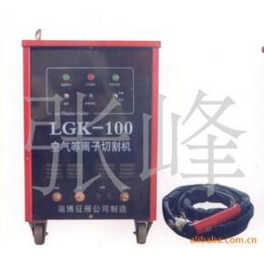 LGK-160空气等离子切割机