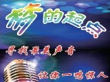 网络原创综艺中国南阳梦的起点栏目组