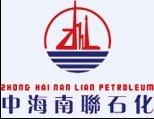 茂名中海南联石化有限公司——企业文化