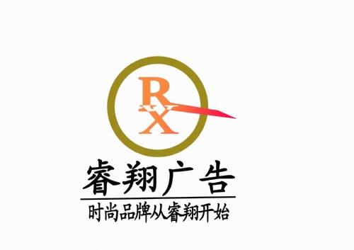 义乌市睿翔广告有限公司