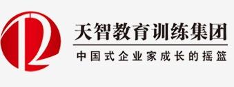 天智教育训练集团信阳分公司