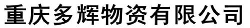重庆多辉物资有限公司