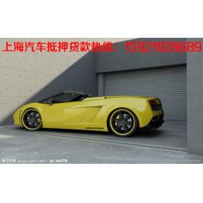 上海银行汽车抵押贷款,上海虹口区汽车抵押贷款,上海虹口车辆抵